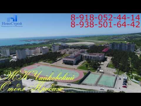 ЖК Чайковский || ЖК Кубанская марка || Геленджик 2017 || НовоСтрой Недвижимость