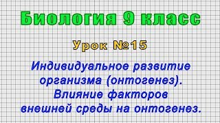 Биология 9 класс (Урок№15 - Индивидуальное развитие организма (онтогенез). Факторы внешней среды.)