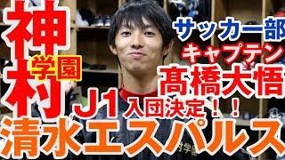 PVG学校総合サイト http://gacchan.com/ 神村学園公式HP http://angel.k...