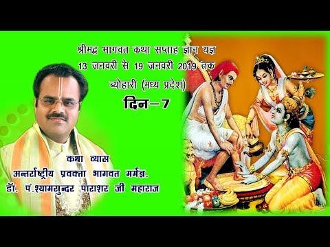 Shrimad Bhagwat Katha --Day - 7- Beohari--Dr. Shyamsundar Parashar ji Maharaj ||