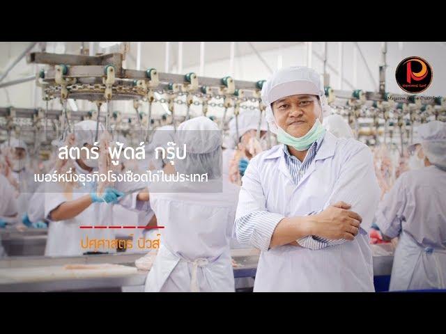สตาร์ ฟู้ดส์ กรุ๊ป ก้าวสู่เบอร์หนึ่งธุรกิจโรงเชือดไก่ในประเทศ - ปศุศาสตร์ นิวส์