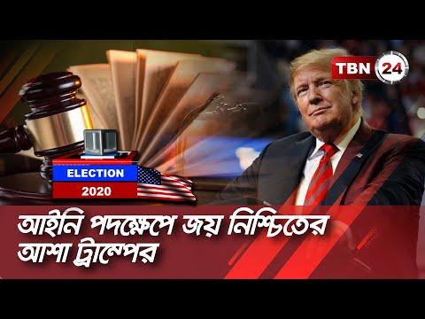 Election 2020 | আইনি পদক্ষেপে জয় নিশ্চিতের আশা ট্রাম্পের | Ep 99