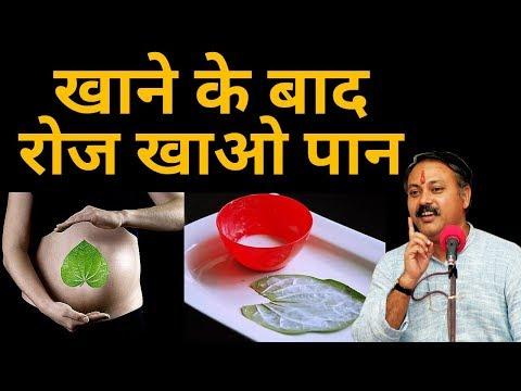 रोज-पान-खाने-वालों-को-यह-85-बीमारी-कभी-नहीं-होती-||-paan-chuna-benefits-in-hindi-by-rajiv-dixit-ji