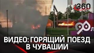 Видео: горящий поезд проехал по Чувашии. Кадры из посёлка Вурнары