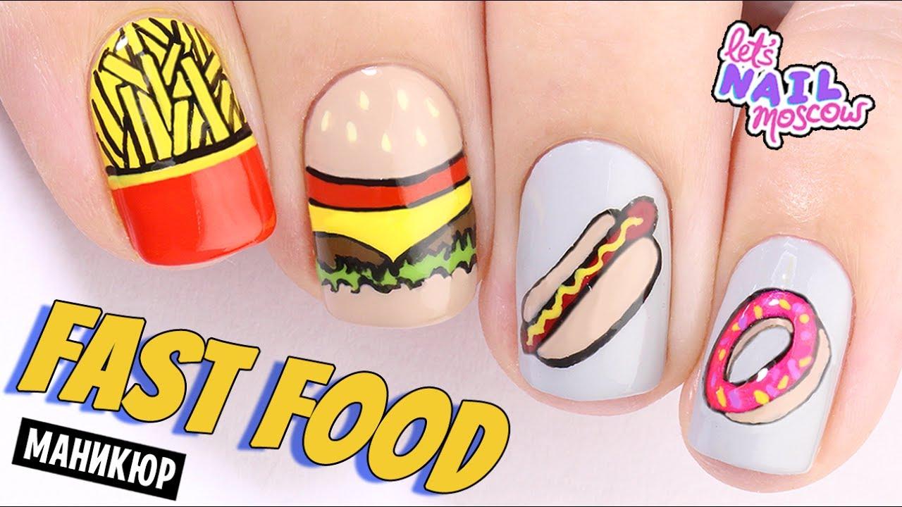 Фастфуд маникюр! Гамбургер, картошка фри, хотдог, пончик и пицца ...
