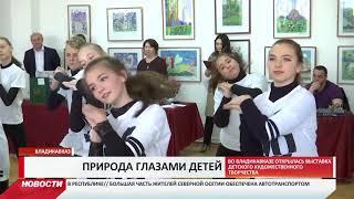 Во Владикавказе развернулась экологическая выставка «Дети-Природа-Жизнь»