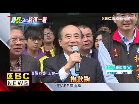 賴清德參加總統初選 王金平:民進黨家務事