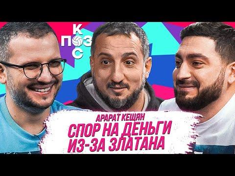 Арарат Кещян: фанат МЮ и ЦСКА, культура боления в России, феерия Златана