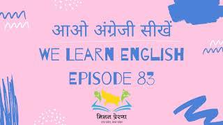 आओ अंग्रेजी सीखें We Learn English Episode 83