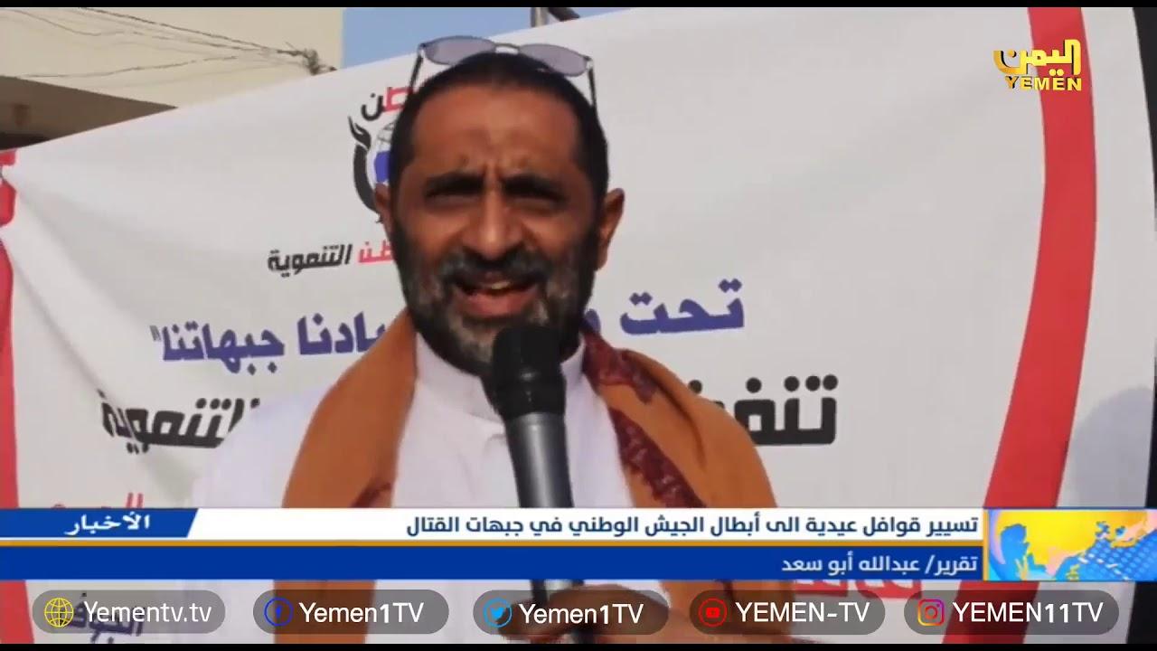 Photo of نشرة الرابعة- تقديم / عمر القرشي   13/08/2019