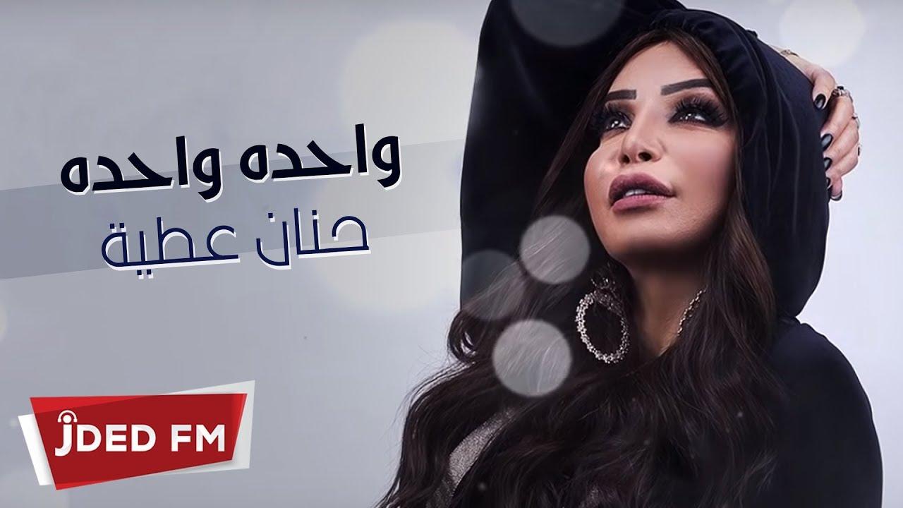 Hanan Attiah - Wahda Wahda   2019   حنان عطية - واحده واحده