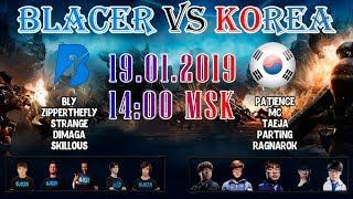 Турнир по StarCraft II: Legacy of the Void (Lotv) (19.01.2019) Blacer vs Korea !