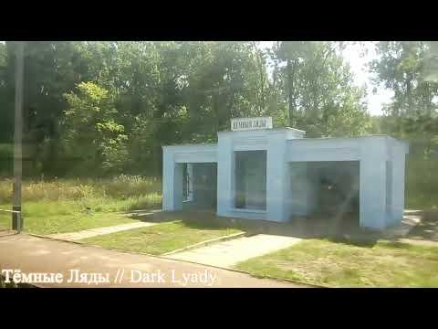 поездка Минск Ганцевичи 2019 // Minsk-Gantsevichi