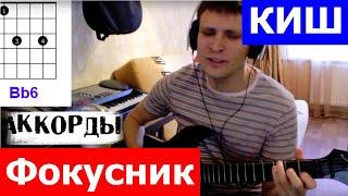 КиШ Фокусник (pro гитару) - Kish Magician COVER