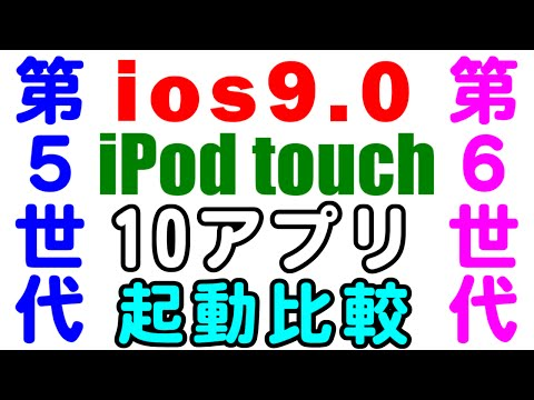 [iOS9.0] iPod touchの第5世代と第6世代のアプリ起動比較(10アプリで比較) - iPod touch 5th vs 6th - Comparison with 10apps