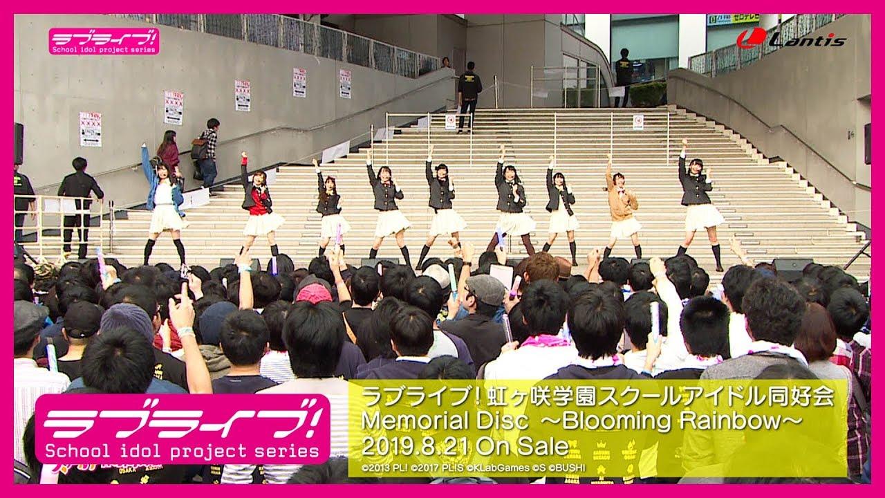 【PV】ラブライブ!虹ヶ咲学園スクールアイドル同好会 Memorial Disc ~Blooming Rainbow~