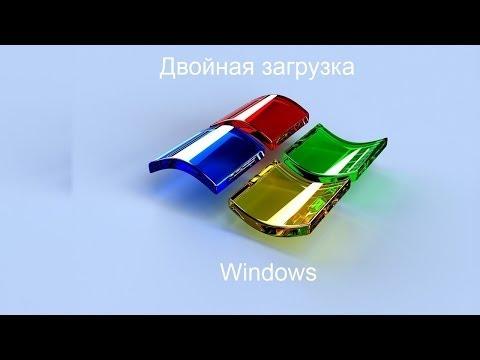 [Видеогайд] Двойная загрузка Windows