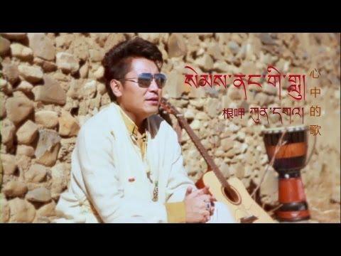 Kunga ཀུན་དགའ། 根呷 2013 - The song of my heart [ full album ]