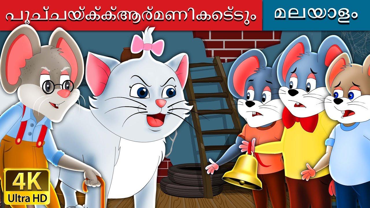Download പൂച്ചയ്ക്ക്ആര്മണികെട്ടും | Who will Bell the Cat in Malayalam | Malayalam Fairy Tales