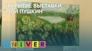 Открытие выставки ''Мой Пушкин''