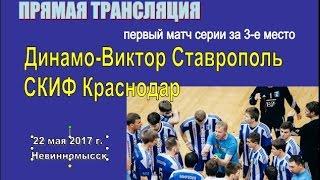 Гандбол. Динамо-Виктор Ставрополь - СКИФ Краснодар. 22.05.2017
