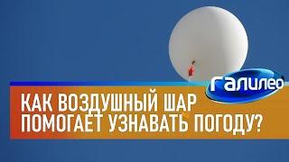 Галилео | Метеозонд 🌦 [Weather balloon]