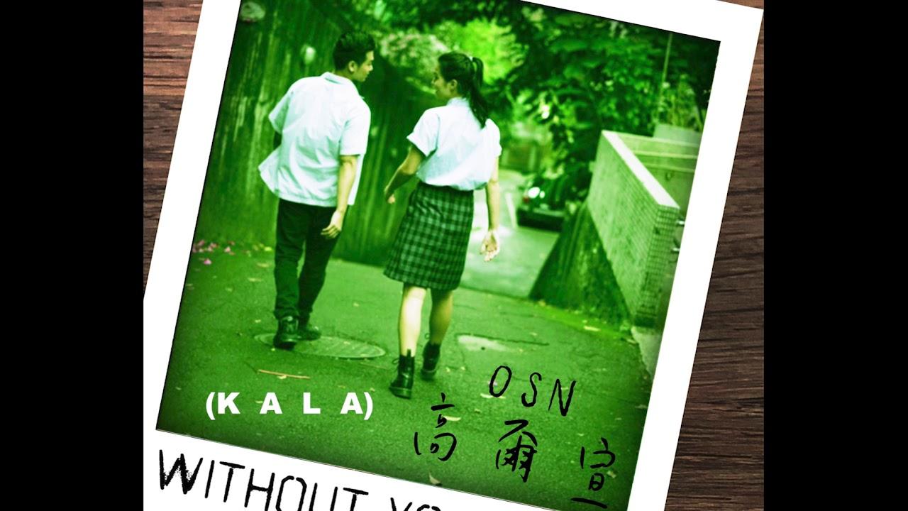 Without you (沒了妳) KALA - 高爾宣OSN - YouTube
