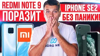 Xiaomi Redmi Note 9 ПОРАЗИТ ВСЕХ