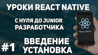 Уроки React Native - Введение и установка