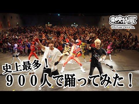 【忍ばず踊ってみた】『手裏剣戦隊ニンニンジャー』史上最多!900人で踊ってみた!