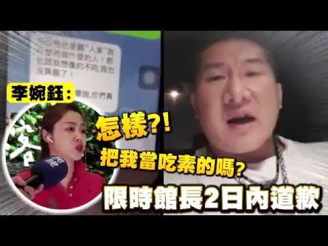 李婉鈺槓上館長 限時道歉:我不是吃素的 | 臺灣蘋果日報 - YouTube