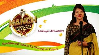 देश भक्ति गीत | Desh Bhakti Gana | बुंदेलखंडी बालाओं की कहानी – Saumya Shrivastava | Manch Maza