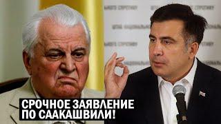 Срочно - Кравчук высказался по Саакашвили - заявление прогремело на всю Украину - новости, политика