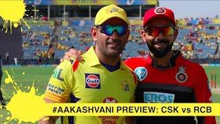 #IPL2019: #CSK vs #RCB Preview: #AakashVani