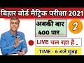Bihar Board Xth Top 100 V.V.I. Objective का Live Test ✍️