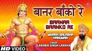 Baanar Baanko Re [Full Song] Mhara Salasar Hanuman