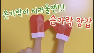 [종이접기] 지나쌤의 종이접기 / 쉽고 귀여운 크리스마…