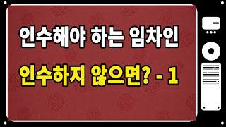 [법원경매야그] 6. 인수하는 임차인! 인수하지 않으면…