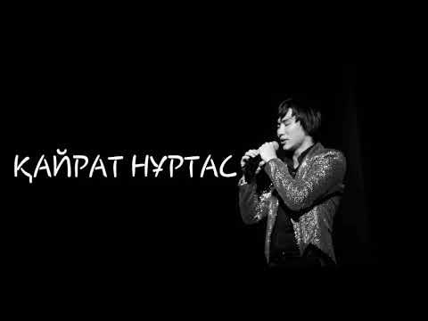 Қайрат Нұртас - Туған күн /Муз текст