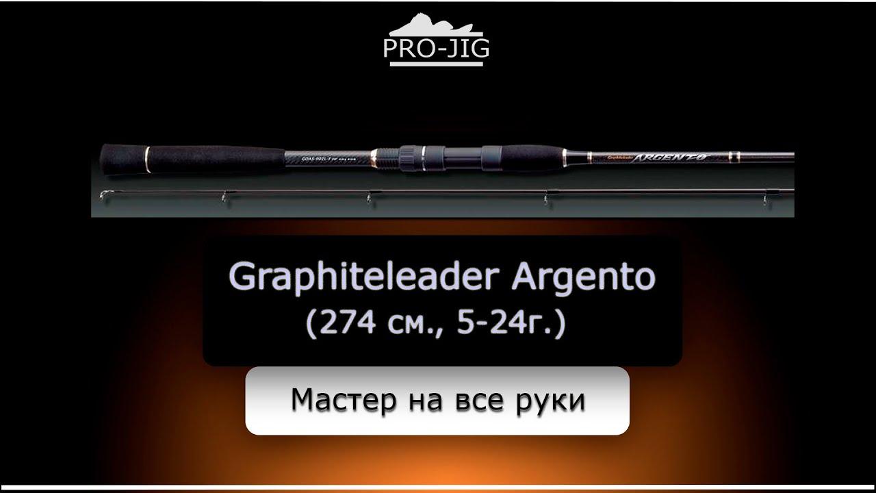 Спиннинг Graphiteleader Argento GOAS-902L-F.Универсальный спиннинг.