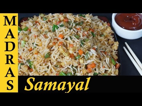 How to make vegetable fried rice in tamil language