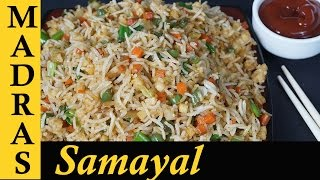 Gambar cover Vegetable fried rice in Tamil / How to make Veg Fried Rice in Tamil
