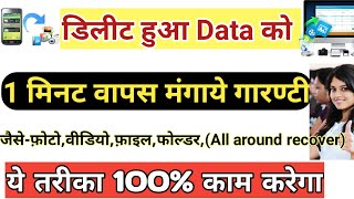 How to Recover  Data from external device sd card/ best Data Recovery software।
