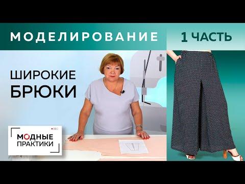 Широкие брюки со складками. Урок моделирования интересных широких брюк от базовой основы. Часть 1.