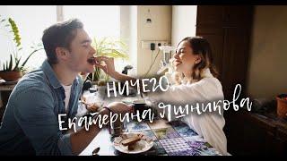 Екатерина Яшникова - Ничего