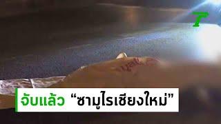 จับแล้ว-3-โจ๋ไทใหญ่ไล่ฟัน-นศ-เทคนิค-19-06-62-ข่าวเย็นไทยรัฐ