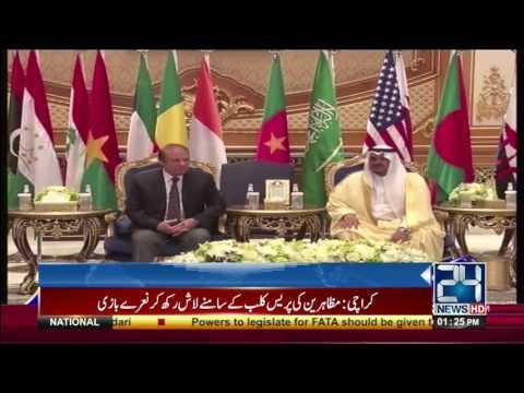 Prime Minister Nawaz Sharif arrives in Saudi Arabia