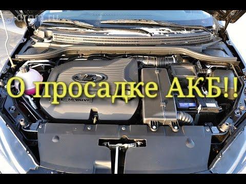 О просадке АКБ на Lada Vesta 1.8л