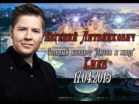 "Евгений Литвинкович. Тур ""Любви и мира"" Киев. 17 апреля 2015"