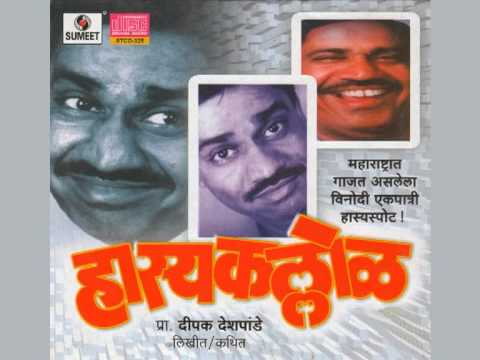 Dipak Deshpande - Hasyakallol Part 1 - Marathi Comedy Jokes - Sumeet Music